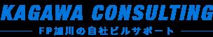 FP加川の自社ビル購入・売却サポート:KAGAWA CONSULTING